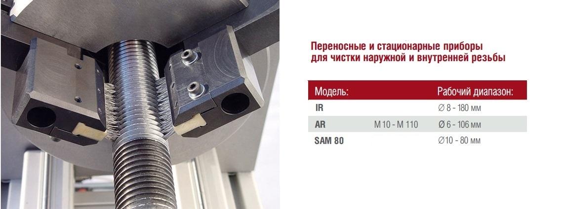 Техника для очистки арматуры